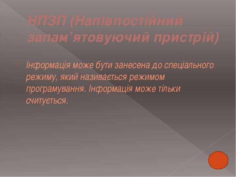 Принцип фон Неймана Архітекту ра фон Не ймана -архітектура електронних обчисл...