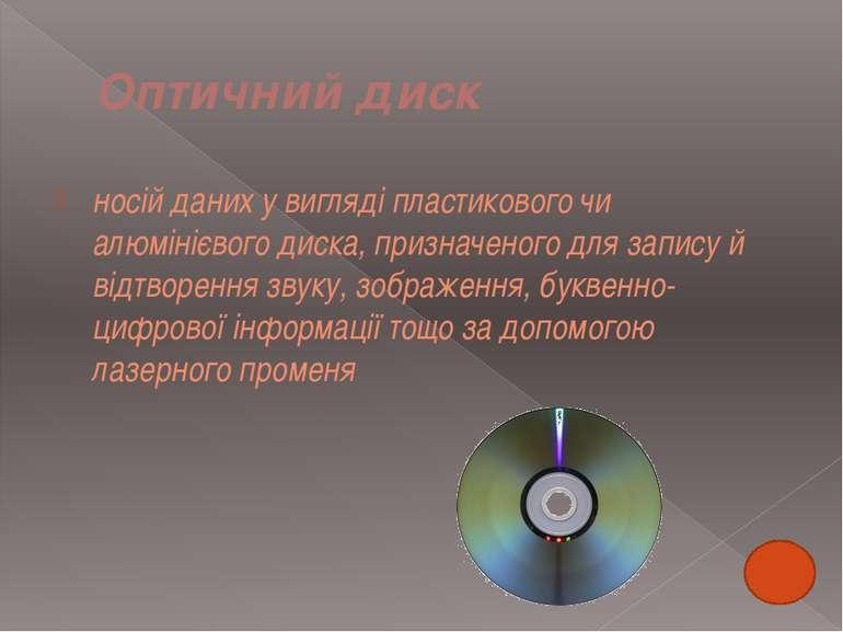Гнучкі диски портативний носій інформації, який використовується для багатора...