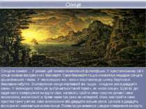 Сонце як символ ... У романі цей символ осмислений філософськи. У християнськ...