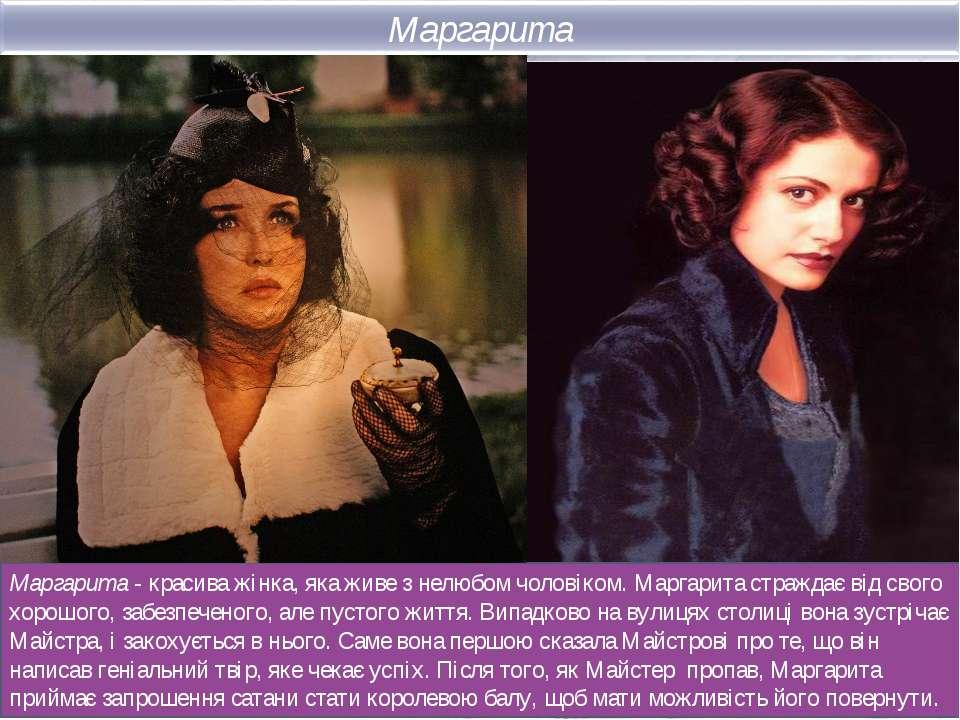 Маргарита - красива жінка, яка живе з нелюбом чоловіком. Маргарита страждає в...
