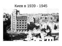 Киев в 1939 - 1945