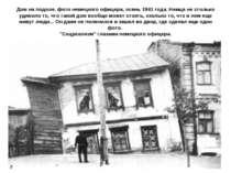 Дом на подоле, фото немецкого офицера, осень 1941 года. Немца не столько удив...