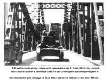Т-26 на Цепном мосту, тогда мост назывался им. Е. Бош, 1941 год. Цепной мост ...