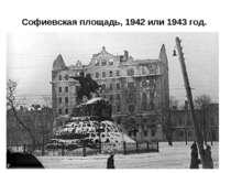Софиевская площадь, 1942 или 1943 год.