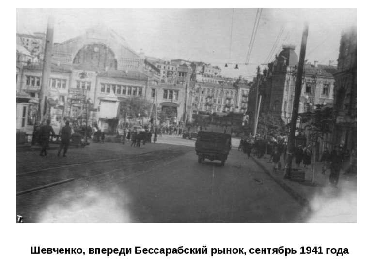 Шевченко, впереди Бессарабский рынок, сентябрь 1941 года