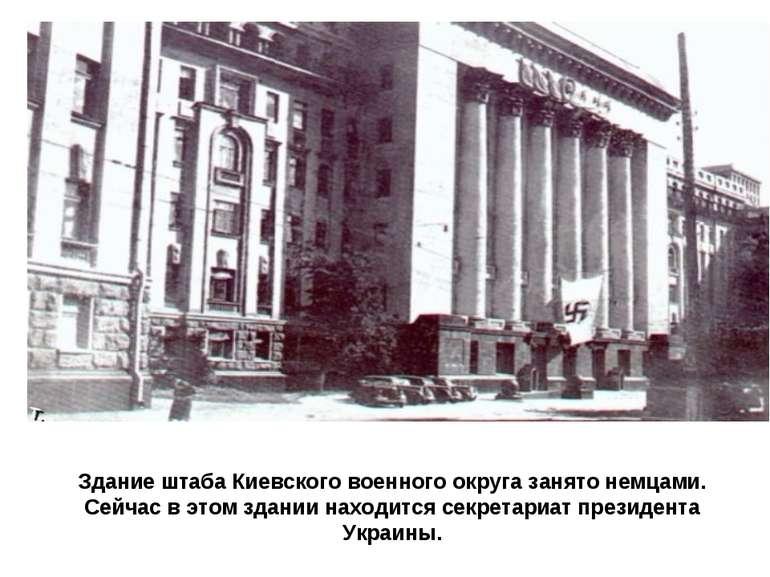 Здание штаба Киевского военного округа занято немцами. Сейчас в этом здании н...