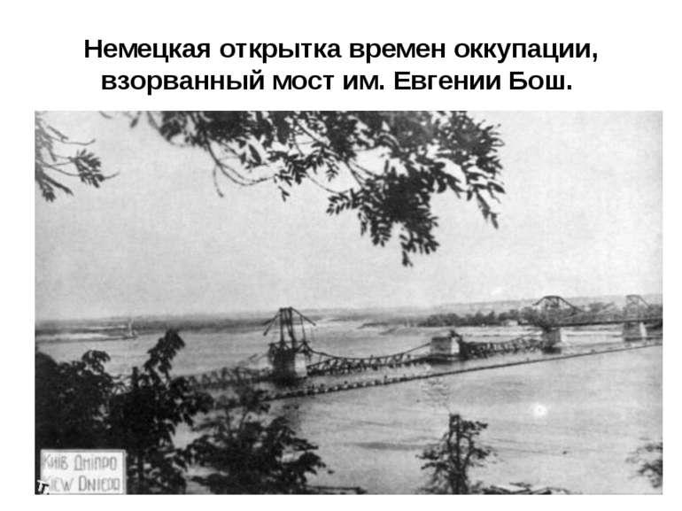 Немецкая открытка времен оккупации, взорванный мост им. Евгении Бош.