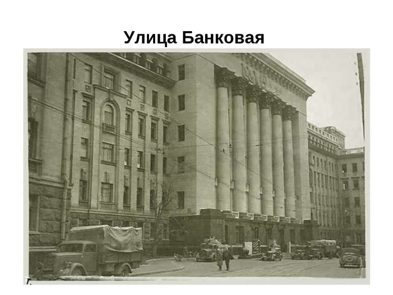 Улица Банковая