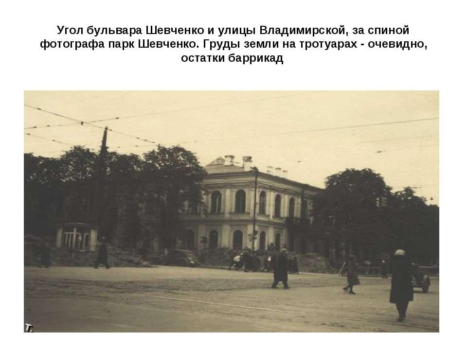 Угол бульвара Шевченко и улицы Владимирской, за спиной фотографа парк Шевченк...