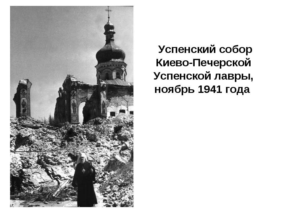 Успенский собор Киево-Печерской Успенской лавры, ноябрь 1941 года
