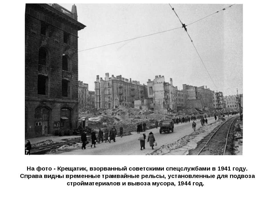 На фото - Крещатик, взорванный советскими спецслужбами в 1941 году. Справа ви...
