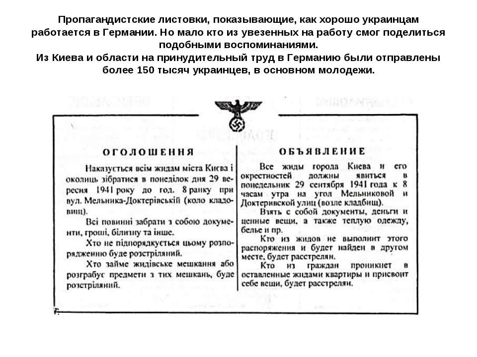 Пропагандистские листовки, показывающие, как хорошо украинцам работается в Ге...