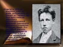 29 августа 1870 он впервые ушел из дома, добравшись на поезде до Парижа, где ...