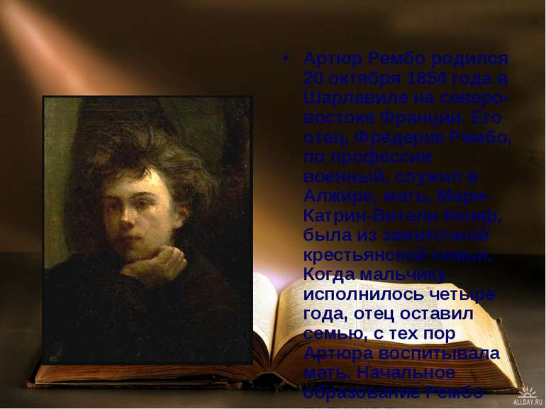 Артюр Рембо родился 20 октября 1854 года в Шарлевиле на северо-востоке Франци...