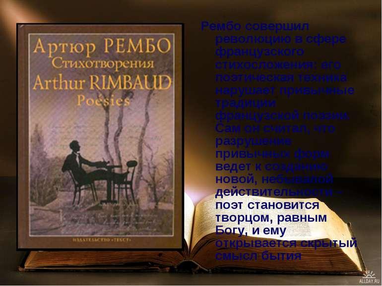Рембо совершил революцию в сфере французского стихосложения: его поэтическая ...