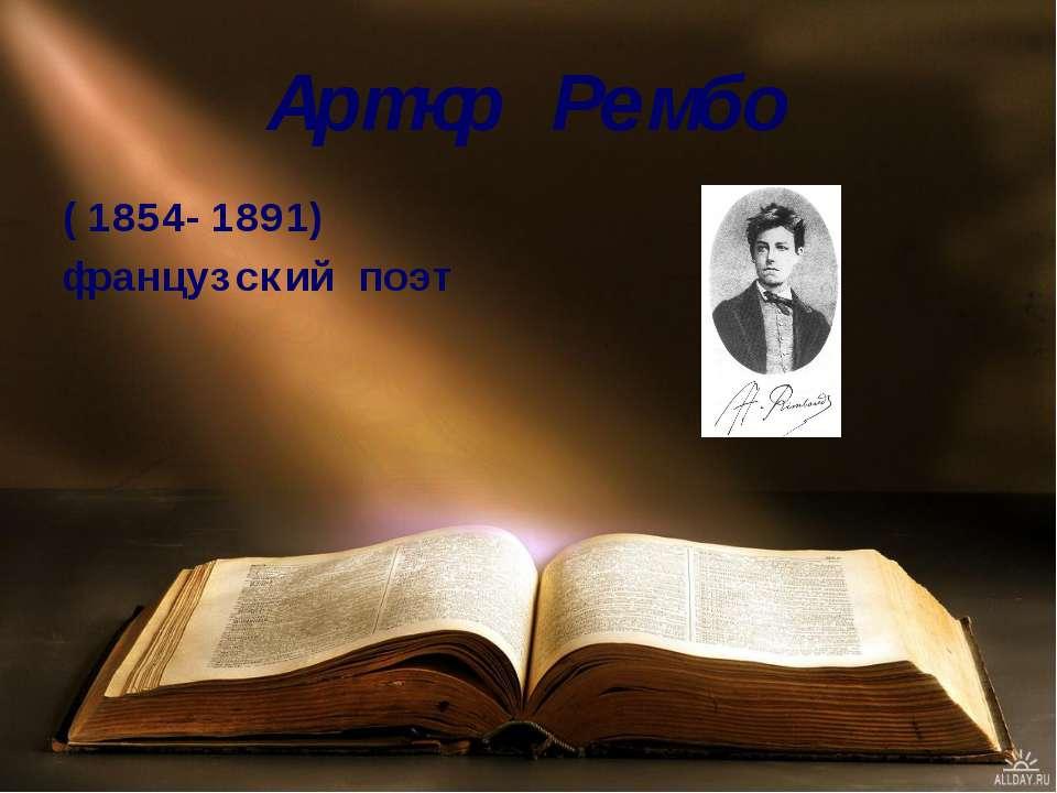 Артюр Рембо (1854-1891) французский поэт