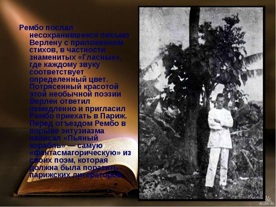 Рембо послал несохранившееся письмо Верлену с приложением стихов, в частности...