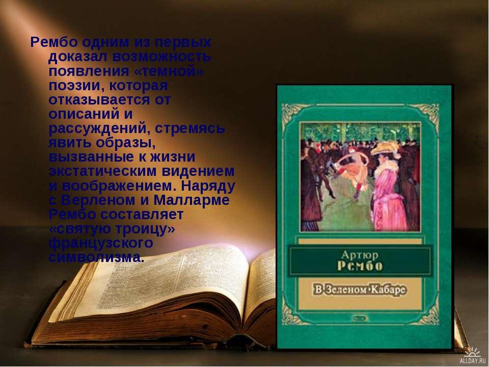 Рембо одним из первых доказал возможность появления «темной» поэзии, которая ...