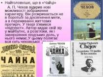 Найголовніше, що в «Чайці» А. П. Чехов відкрив нові можливості зображення хар...