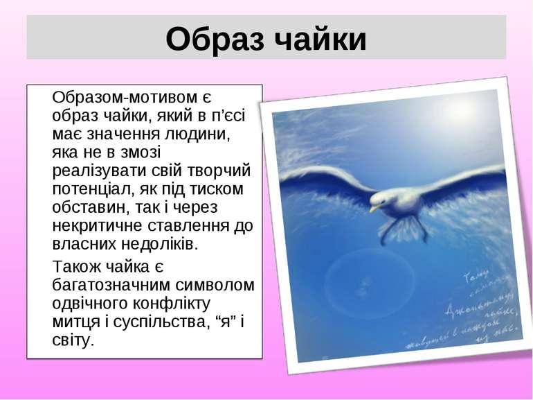 Образом-мотивом є образ чайки, який в п'єсі має значення людини, яка не в змо...