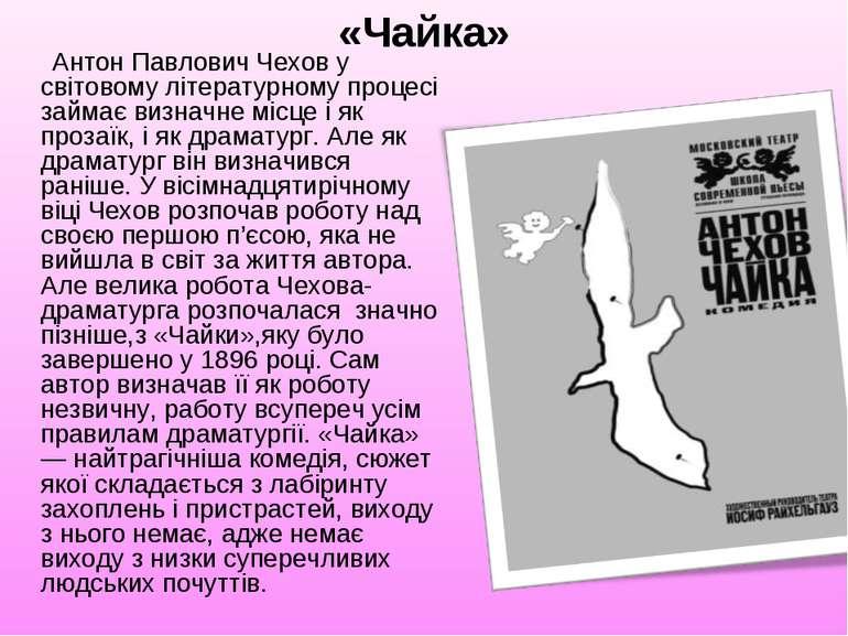 «Чайка» Антон Павлович Чехов у світовому літературному процесі займає визначн...
