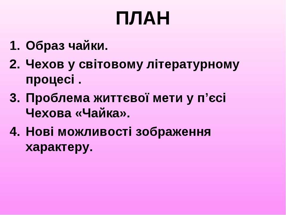 ПЛАН Образ чайки. Чехов у світовому літературному процесі . Проблема життєвої...