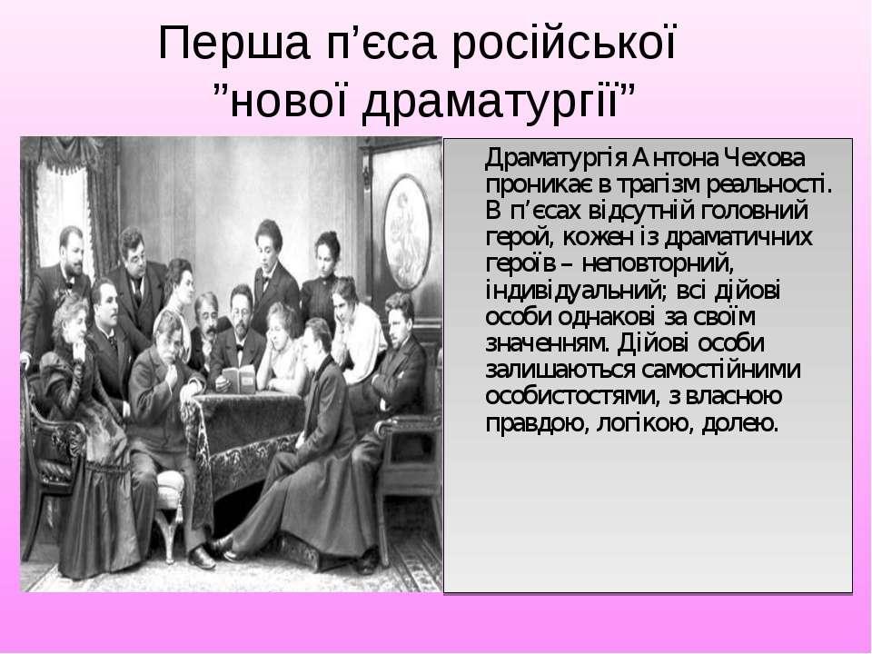"""Перша п'єса російської """"нової драматургії"""" Драматургія Антона Чехова проникає..."""
