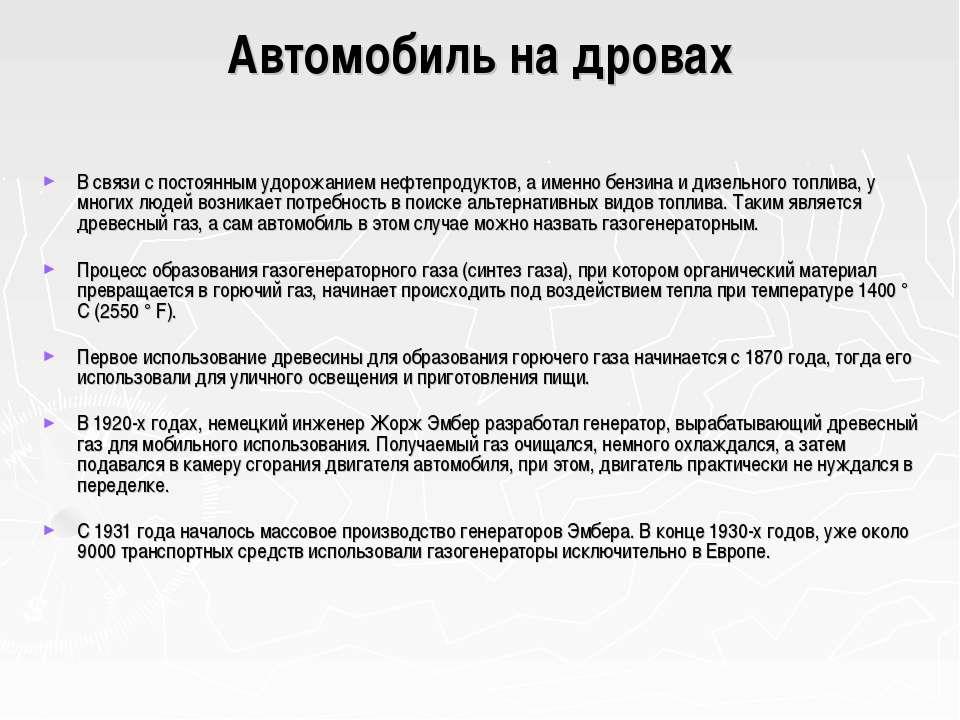 Автомобиль на дровах В связи с постоянным удорожанием нефтепродуктов, а именн...