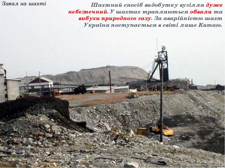 Завал на шахті Шахтний спосіб видобутку вугілля дуже небезпечний. У шахтах тр...