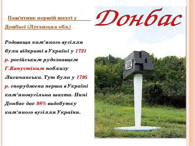 Пам'ятник першій шахті у Донбасі (Луганська обл.) Родовища кам'яного вугілля ...