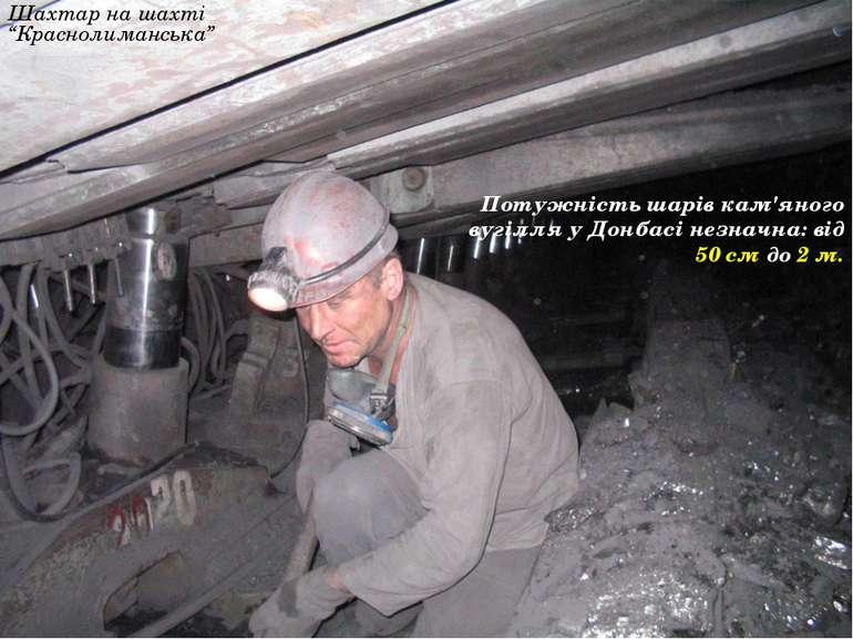 """Шахтар на шахті """"Краснолиманська"""" Потужність шарів кам'яного вугілля у Донбас..."""