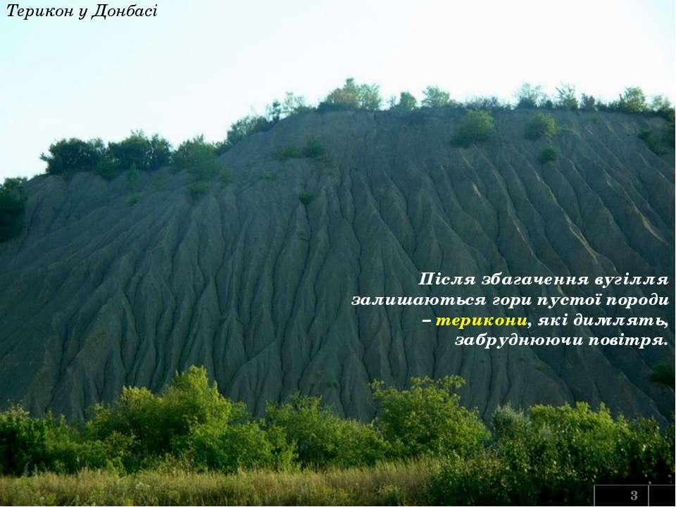 Терикон у Донбасі 3 Після збагачення вугілля залишаються гори пустої породи –...