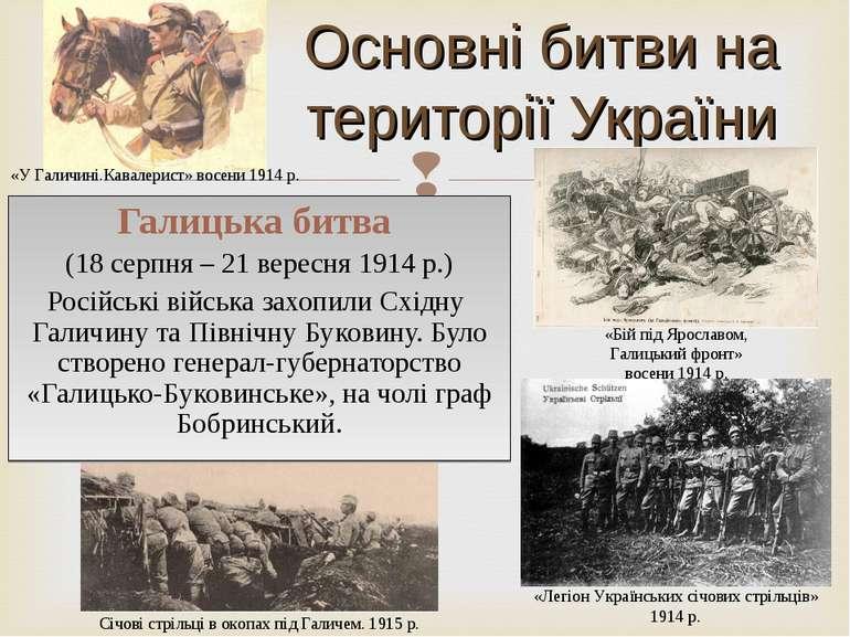 Основні битви на території України «У Галичині.Кавалерист» восени 1914 р. «Бі...