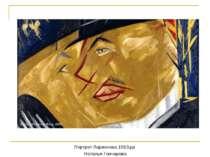 Портрет Ларионова 1913.рр Наталья Гончарова