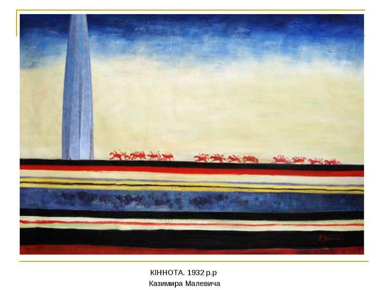 КІННОТА. 1932 р.p Казимира Малевича