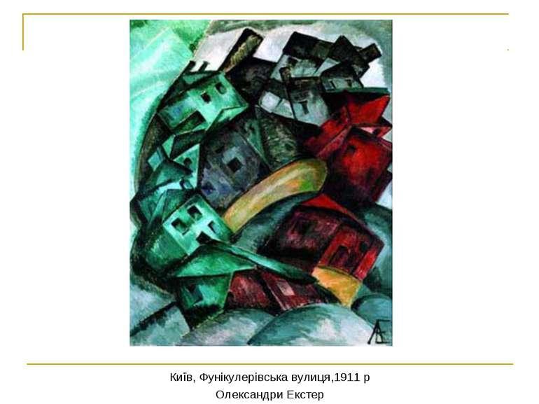 Київ, Фунікулерівська вулиця,1911 р Олександри Екстер