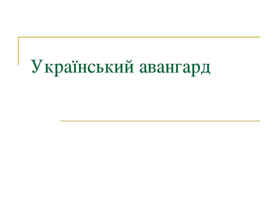 Український авангард