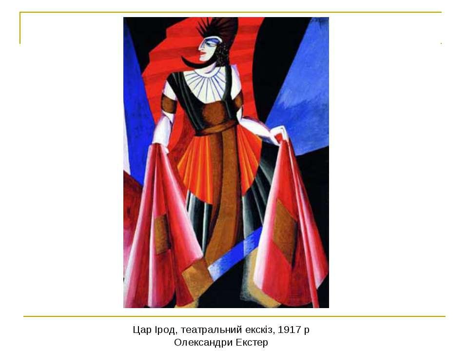 Цар Ірод, театральний екскіз, 1917 р Олександри Екстер