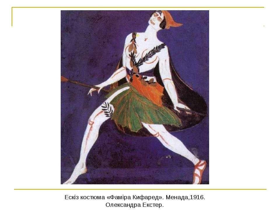 Ескіз костюма «Фаміра Кифаред». Менада,1916. Олександра Екстер.