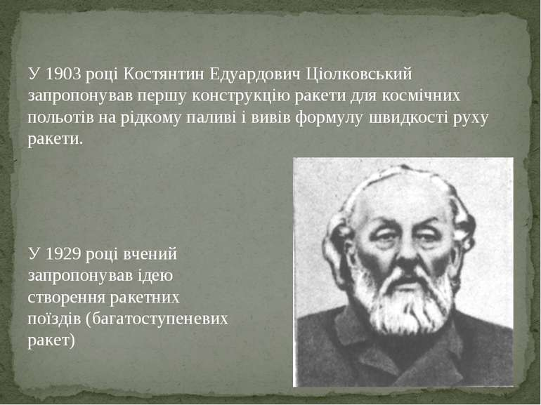 У 1903 році Костянтин Едуардович Ціолковський запропонував першу конструкцію ...