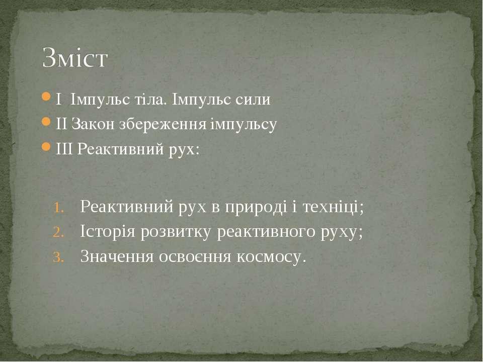 I Імпульс тіла. Імпульс сили II Закон збереження імпульсу III Реактивний рух:...