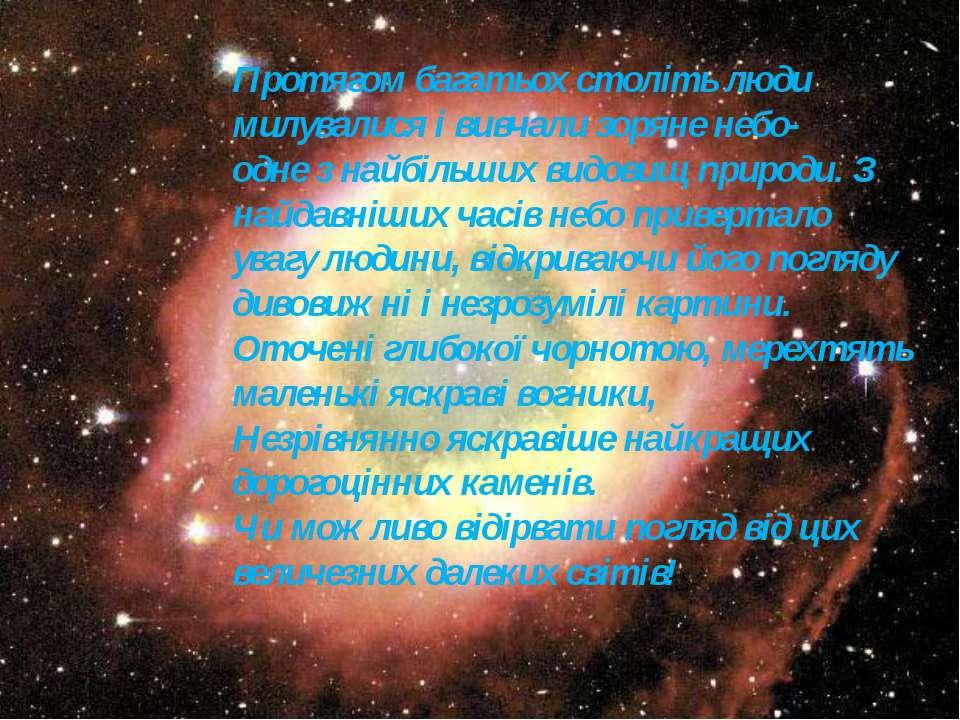 Протягом багатьох століть люди милувалися і вивчали зоряне небо- одне з найбі...