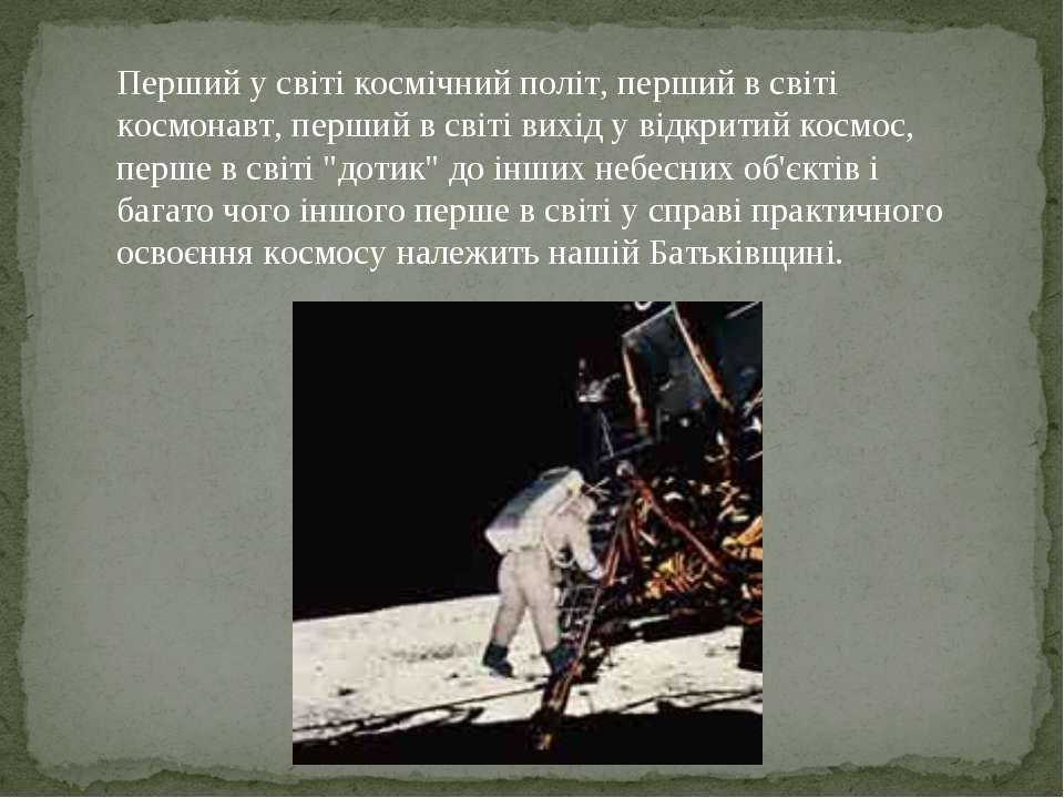 Перший у світі космічний політ, перший в світі космонавт, перший в світі вихі...