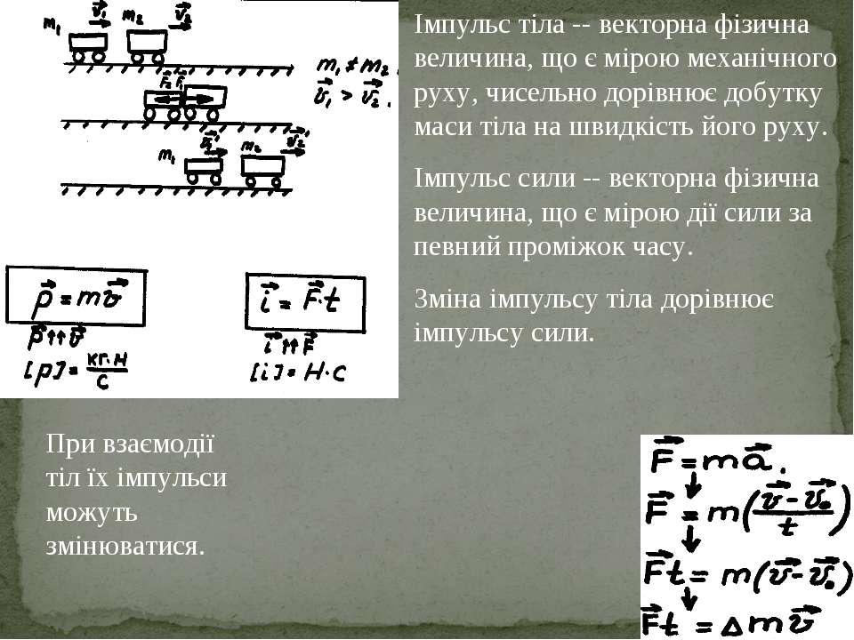 Імпульс тіла -- векторна фізична величина, що є мірою механічного руху, чисел...