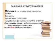 Мономер, структурна ланка Мономери - це речовини, з яких утворюються полімери...