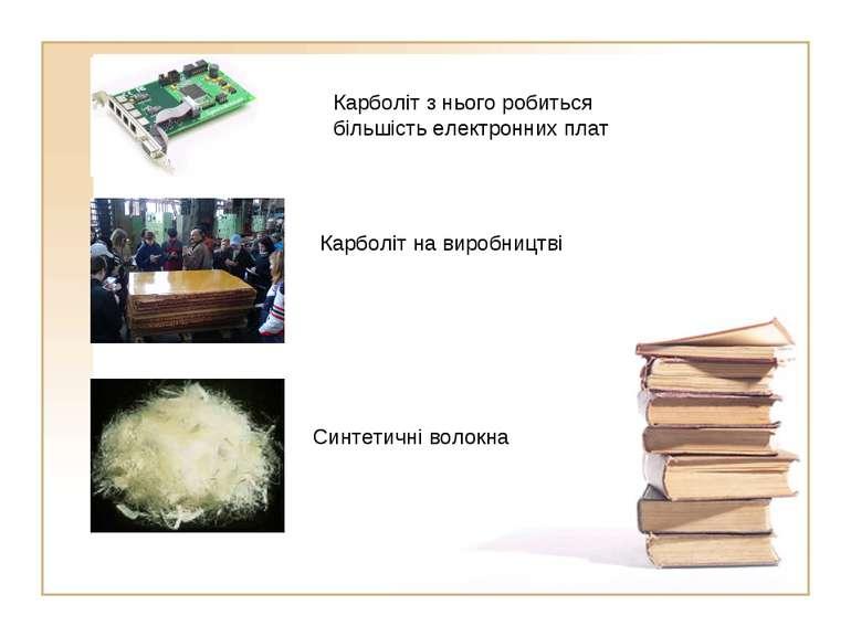 Карболіт з нього робиться більшість електронних плат Карболіт на виробництві ...