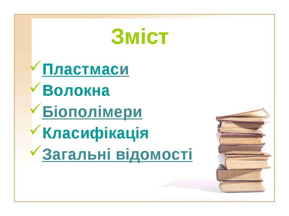 Зміст Пластмаси Волокна Біополімери Класифікація Загальні відомості