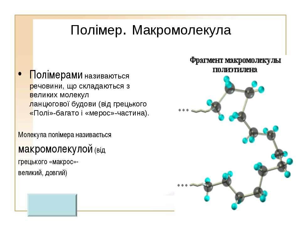 Полімер. Макромолекула Полімерами називаються речовини, що складаються з вели...