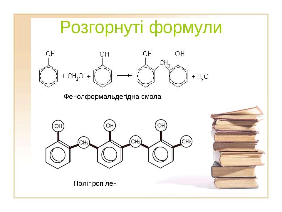 Розгорнуті формули Фенолформальдегідна смола Поліпропілен