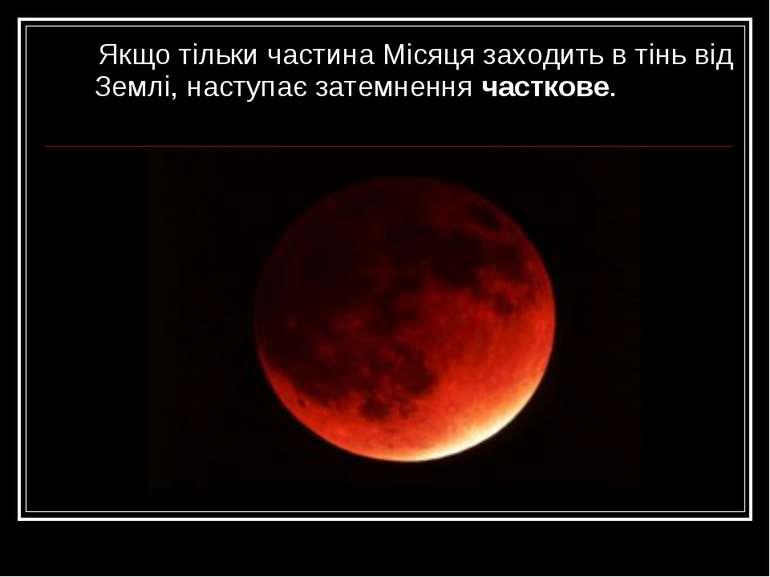 Якщо тільки частина Місяця заходить в тінь від Землі, наступає затемнення час...